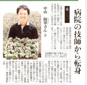陽翠中日新聞記事